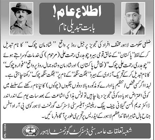 Public notice for Bhagat Singh Chowk | Amin Mughal Links