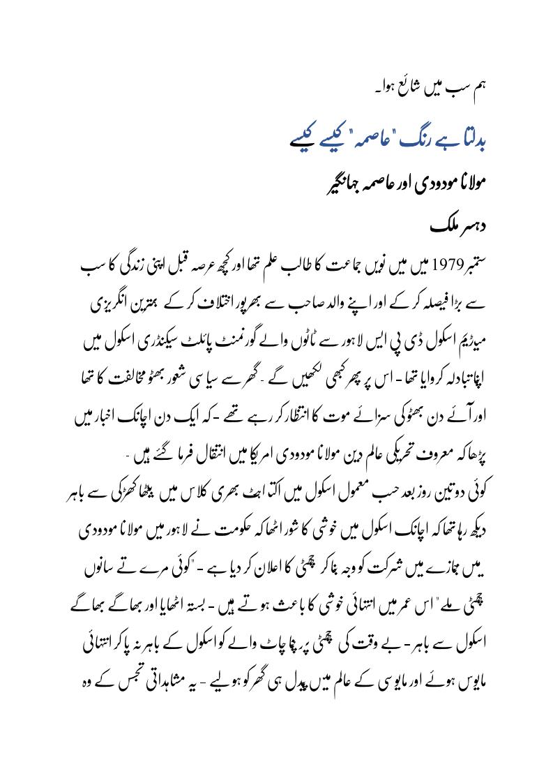 ہم سب میں شائع ہوا عاصمہ جہانگیر دہسر ملک بدلتا ہے رنگ Asma Jahangir_Page_1