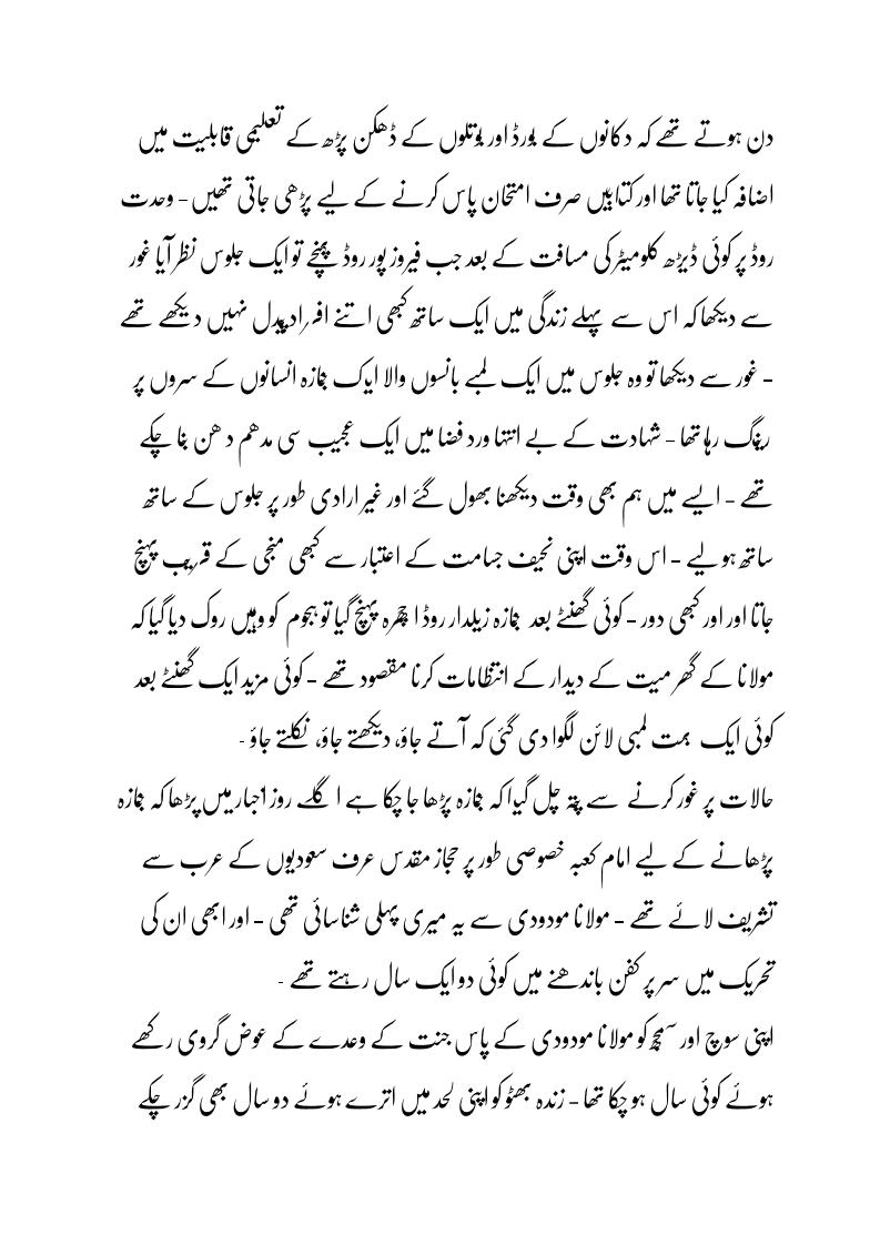 ہم سب میں شائع ہوا عاصمہ جہانگیر دہسر ملک بدلتا ہے رنگ Asma Jahangir_Page_2