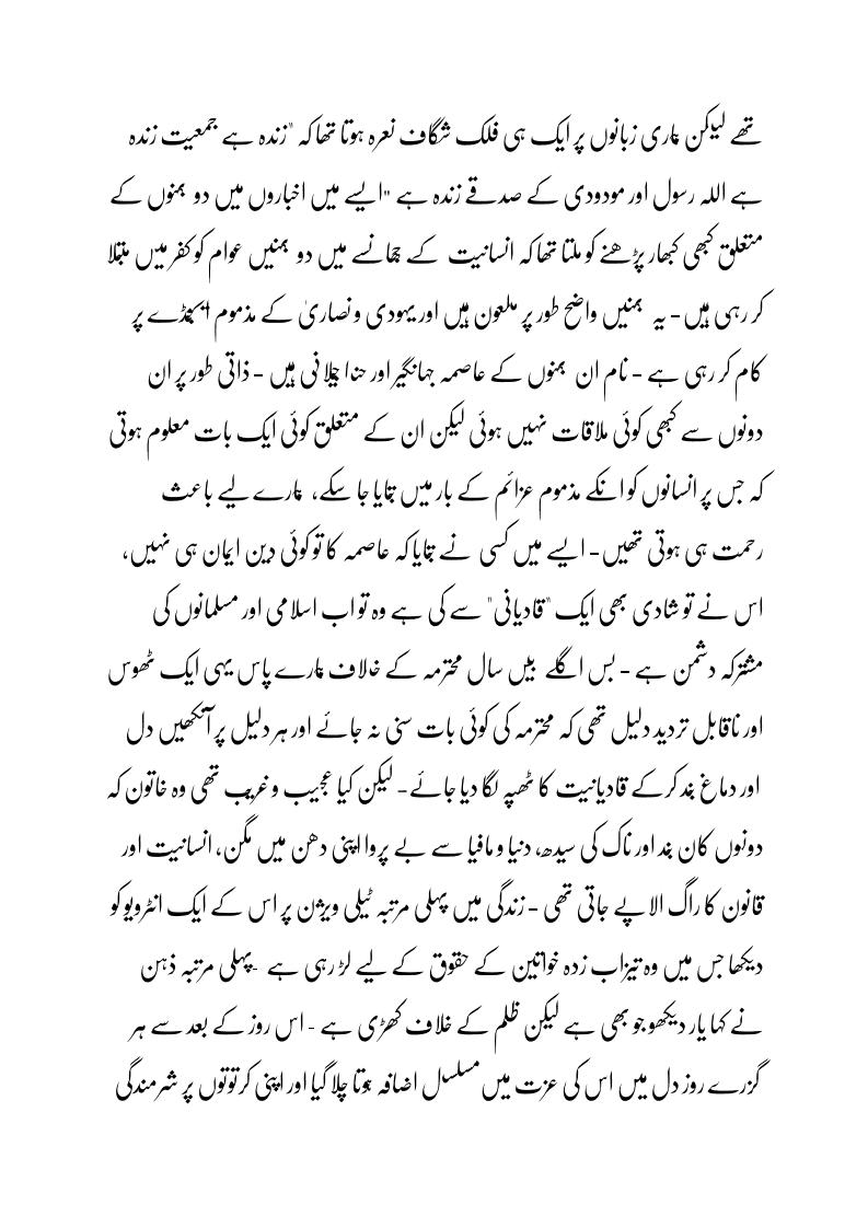 ہم سب میں شائع ہوا عاصمہ جہانگیر دہسر ملک بدلتا ہے رنگ Asma Jahangir_Page_3
