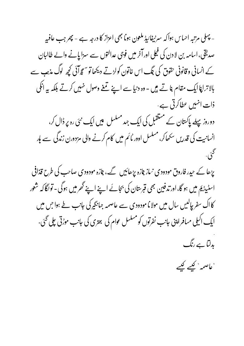 ہم سب میں شائع ہوا عاصمہ جہانگیر دہسر ملک بدلتا ہے رنگ Asma Jahangir_Page_4